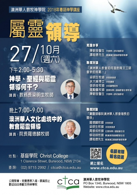 2018 Cantonese Theological Lecture poster