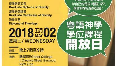 20180502-OpenDay-Cantonese_Degree_Courses_Poster