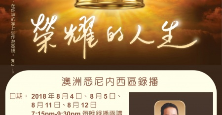 2018 HK Bible Conference flyer
