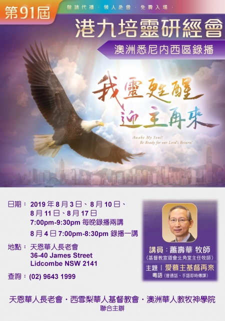 2019 HK Bible Conference flyer