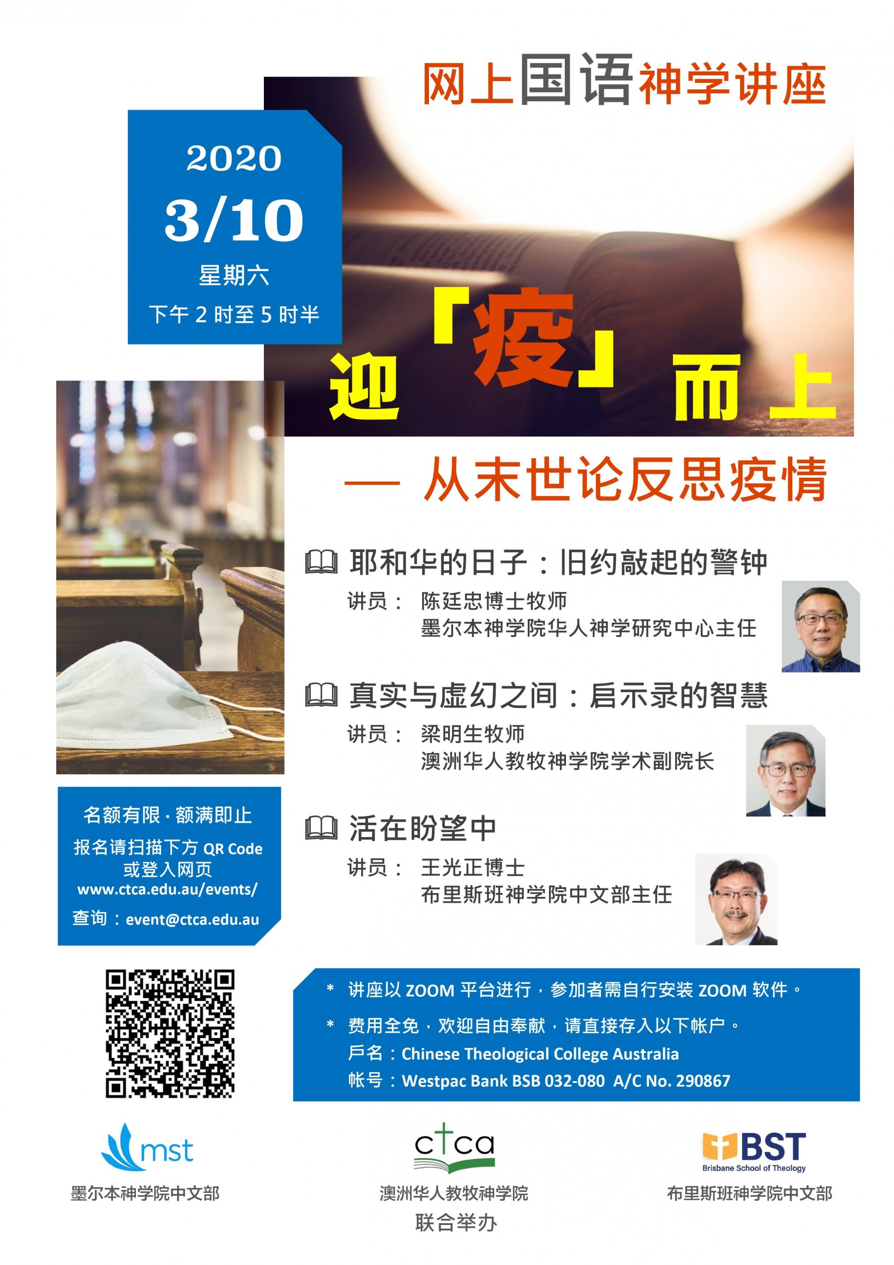 2020 Online Mandarin Theological Lecture Poster